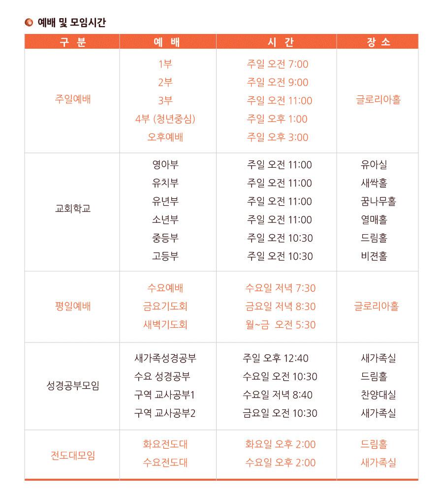예배시간-안내-최종.png