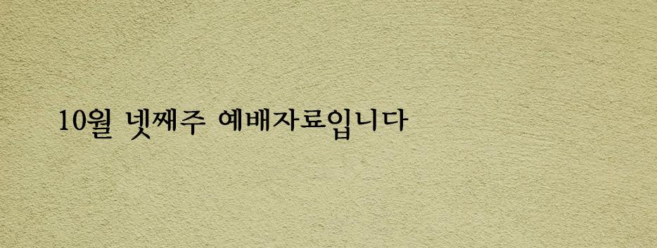 예배자료원본10-4.png