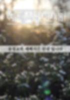 예배시간안내-소베너.jpg