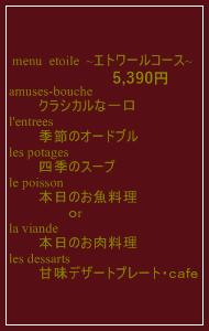メニューエトワール4900 (1).png