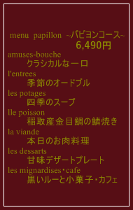メニューパピヨン5900.png