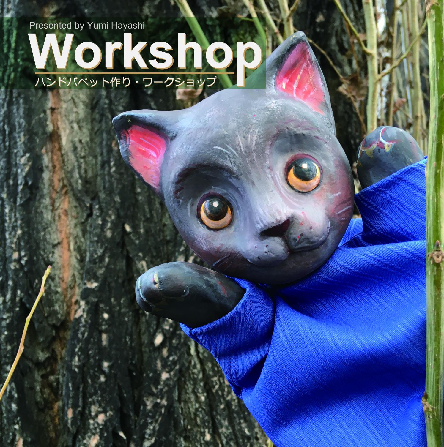 Workshop_広洋舎