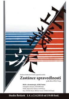 Poster_「Zastánce spravedlnosti」2010