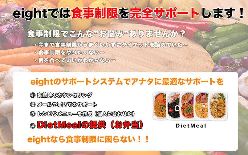 DietMealバナー02.jpg