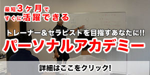 パーソナルアカデミーバナー_修正後.jpg