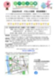 2020年4月バカンス保育_page-0001.jpg