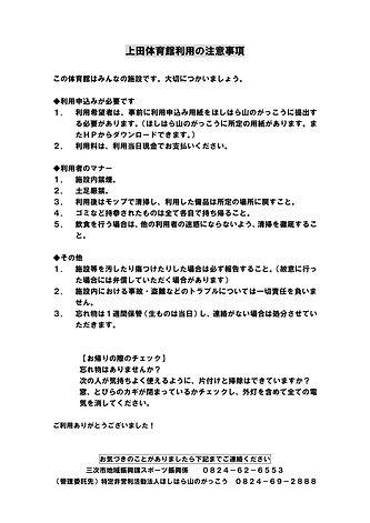 上田体育館利用の注意事項.jpg