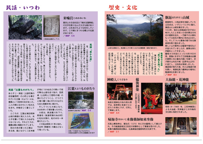 川西紹介p.3.jpg