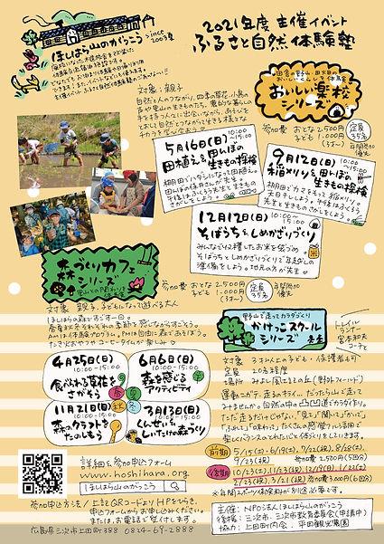 2021年度ふるさと自然体験塾チラシ.jpg