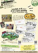 2020年度ふるさと自然体験塾チラシ.jpg