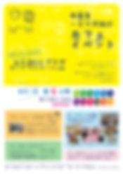 若者の居場所イベント2019.jpg