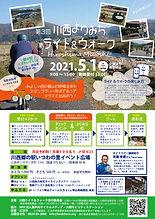 川西ride&walk2021.jpg