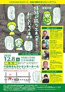 symposiummiyoshi20201208