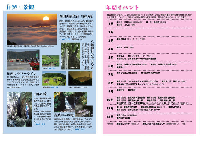 川西紹介p.2.jpg