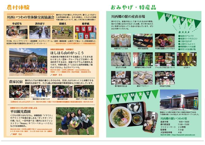 川西紹介p.4.jpg