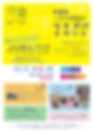 若者の居場所イベント2020.jpg