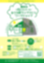 省エネクラフトチラシ.jpg