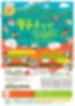 野遊びフェスチラシ.jpg