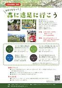 文科省委託事業チラシ.jpg