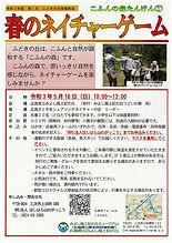 春のネイチャーゲーム2021風土記.jpg