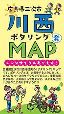 川西ポタリングMAP.jpg