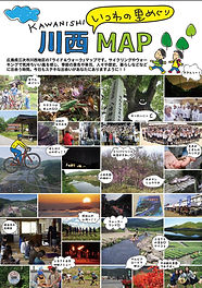 川西いつわの里めぐりMAP表紙.jpg