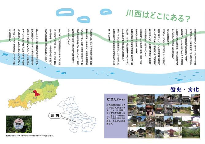 川西紹介p.1.jpg