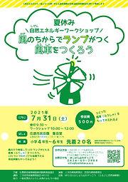 省エネクラフト2021.jpg