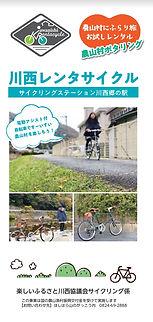 川西レンタサイクル.jpg