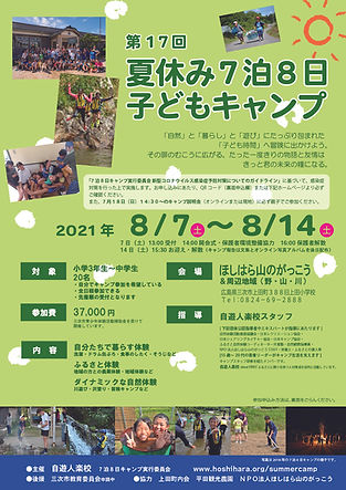 7泊8日キャンプ参加者募集2021