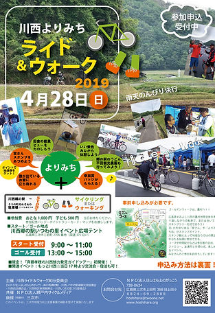 川西よりみちライド&ウォークちらし2019.jpg
