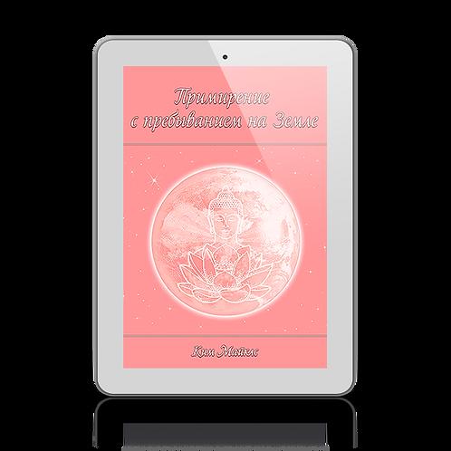 """""""Примирение с пребыванием на Земле"""" электронная книга"""