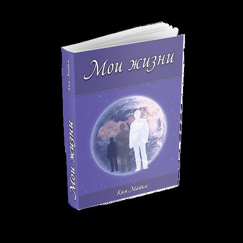 """""""Мои жизни"""" печатная книга"""
