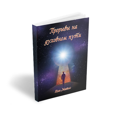 """""""Прорывы на духовном пути"""" печатная книга"""