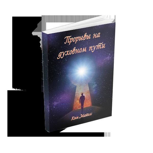 Прорывы на духовном пути.png