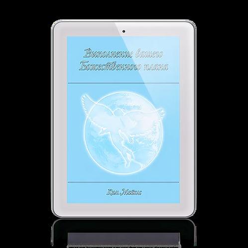 """""""Выполнение вашего Божественного плана"""" электронная книга"""