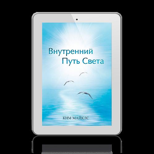 """""""Внутренний Путь Света"""" электронная книга"""