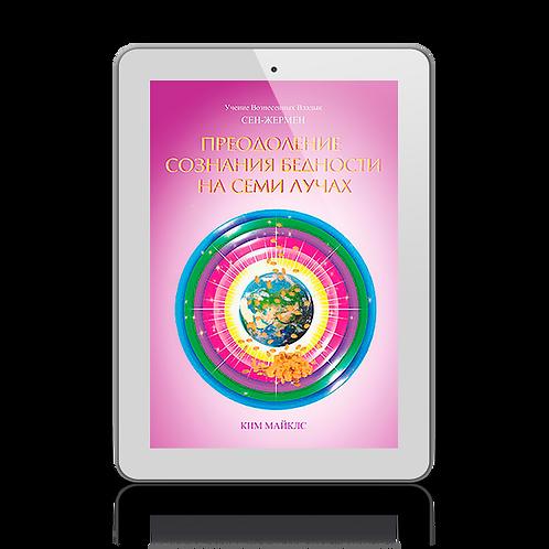 """""""Преодоление сознания бедности на семи лучах"""" электронная книга"""