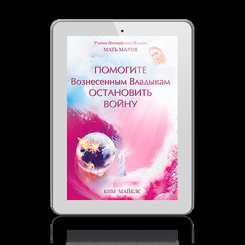 """""""Помогите Вознесённым Владыкам остановить войну"""" электронная книга"""