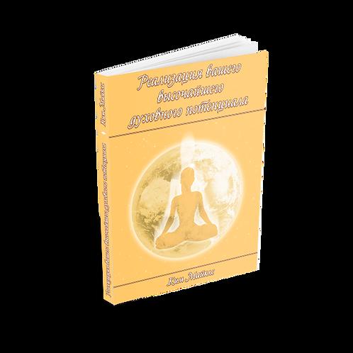 """""""Реализация вашего высочайшего духовного потенциала"""" печатная книга"""