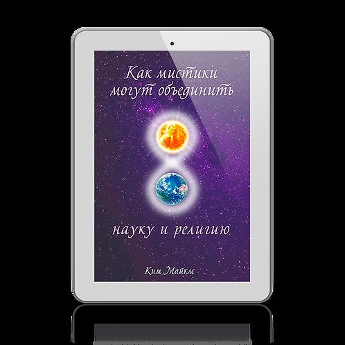 """""""Как мистики могут объединить науку и религию"""" электронная книга"""