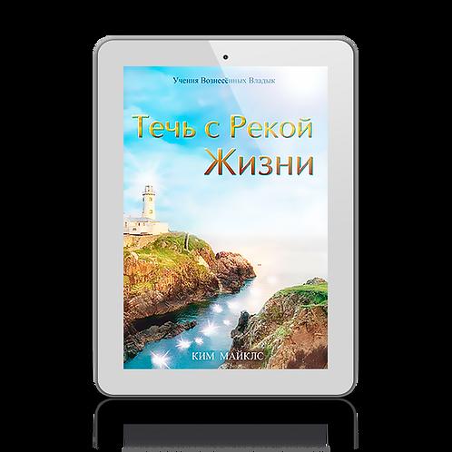 """""""Течь с рекой Жизни"""" электронная книга"""