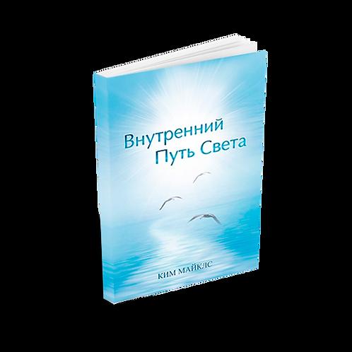 """""""Внутренний Путь Света"""" печатная книга"""
