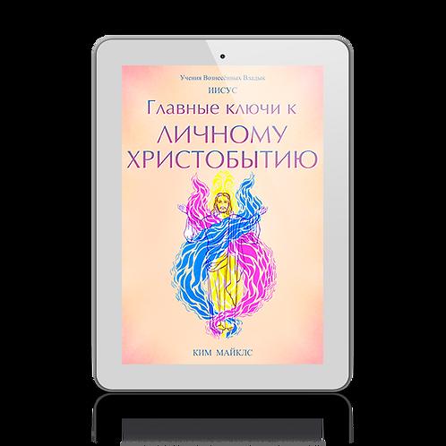 """""""Главные ключи к личному христобытию"""" электронная книга"""