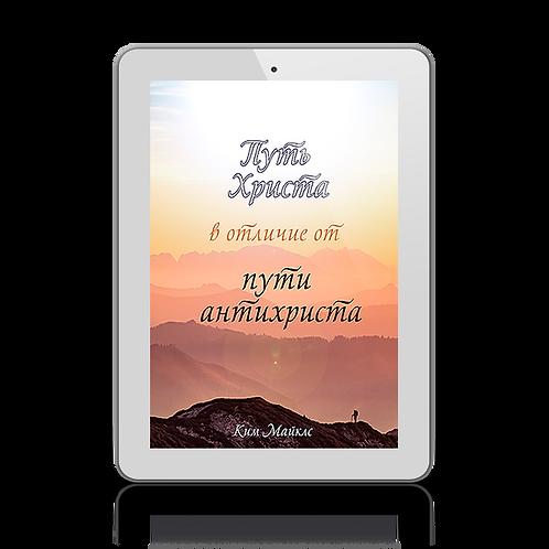 """""""Путь Христа в отличие от пути антихриста"""" электронная книга"""