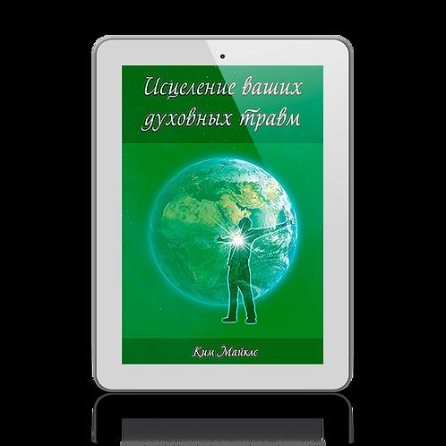 """""""Исцеление ваших духовных травм"""" электронная книга"""
