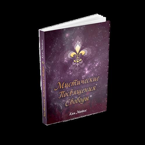 """""""Мистические Посвящения Свободы"""" печатная книга"""