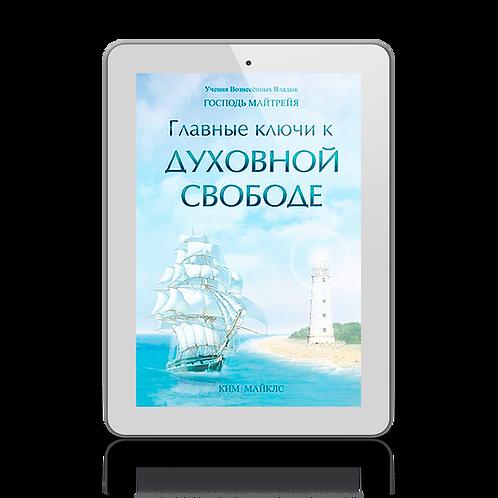 """""""Главные ключи к духовной свободе"""" электронная книга"""