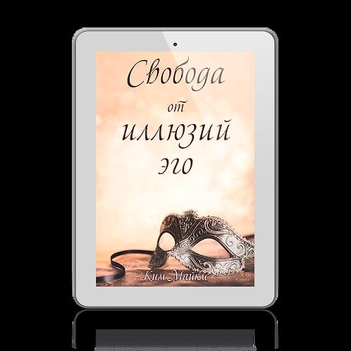 """""""Свобода от иллюзий эго"""" электронная книга"""