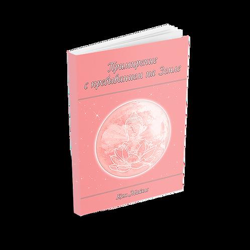 """Примирение с пребыванием на Земле"" печатная книга"